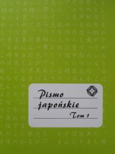 Publikacje - Pismo japońskie, tom I
